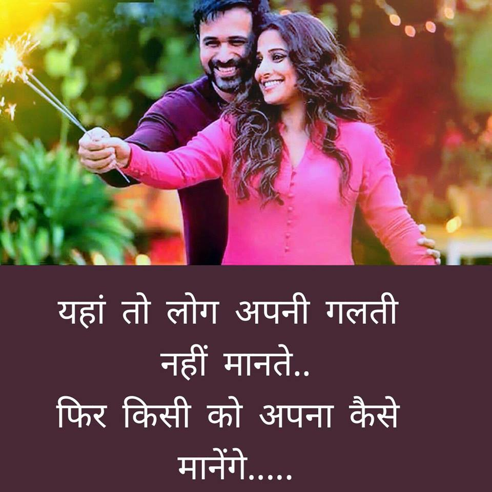 Hindi Dard E Ishq Shayari for Couples