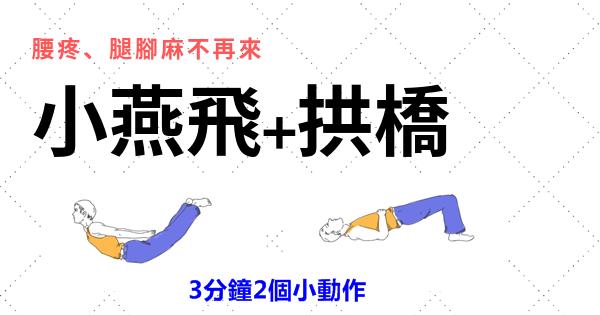 3分鐘2個小動作,腰疼、腿腳麻不再反复(小燕飛、拱橋)