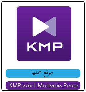 تحميل كى ام بلاير مجاناً Download KMPlayer 2018