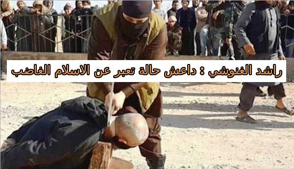 """معادلة الغنوشى """"داعش تعبير عن اسلام غاضب"""""""