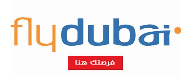 وظائف شاغرة فى شركة فلاي دبي بالإمارات 2019