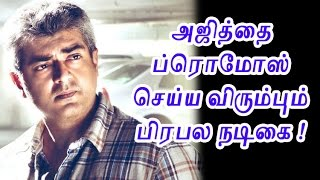 Ajith To Propose Famous Actress