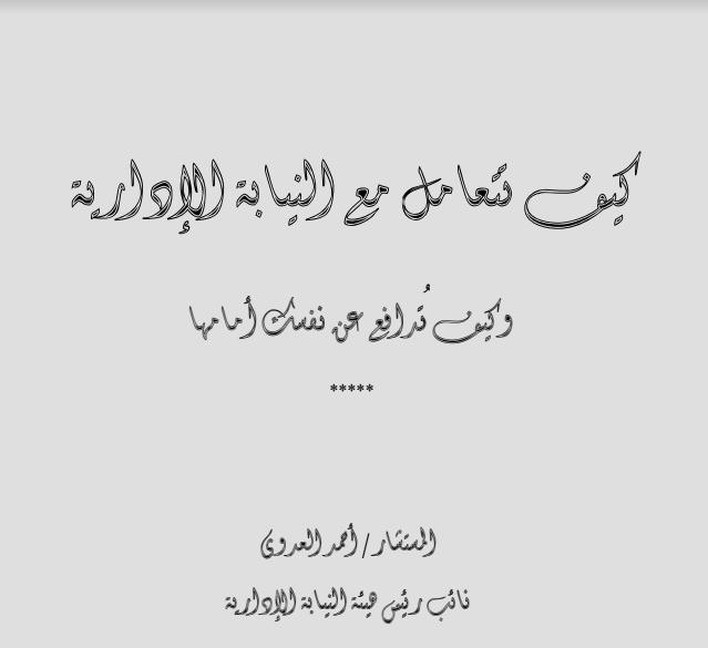 تحميل كتاب كيف تتعامل مع النيابة الإدارية وكيف تدافع عن نفسك أمامها للمستشار أحمد العدوي