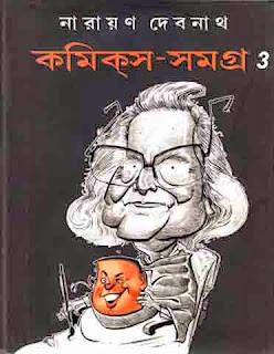 Narayan Debnath Comics Samagra 3 Bengali PDF
