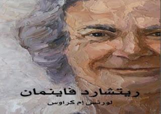 تحميل كتاب ريتشارد فاينمان حياته العلمية pdf ، كتب فيزياء مراجع فيزيا تاريخ الفيزياء ، كتب حياة علماء الفيزياء