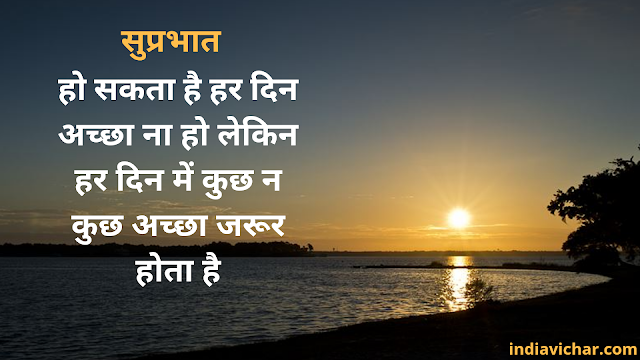 Good Morning Thoughts And Quotes In Hindi With Image For Facebook & WhatsApp | सुप्रभात उद्धरण