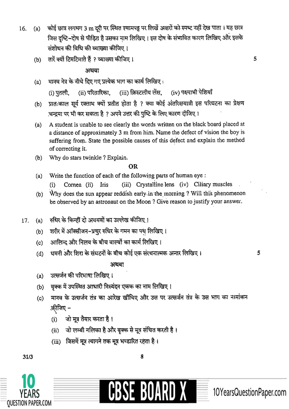 CBSE Board 2018 Science Question paper Class 10