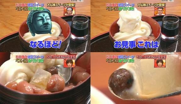 ขนมญี่ปุ่น, ขนมประเทศญี่ปุ่น, จัดอันดับอาหาร, อาหารญี่ปุ่น, ไดบุตสึอันมิทสึ