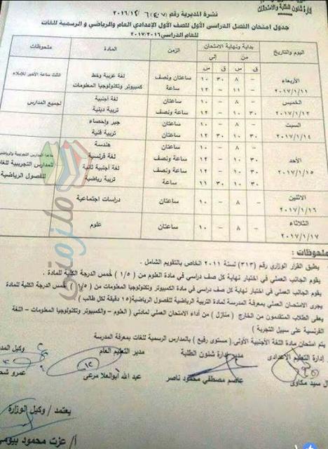 جدول امتحانات الصف الأول الاعدادى 2017 الترم الأول محافظة قنا