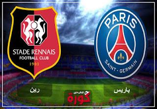 الان حصري مشاهدة مباراة باريس سان جيرمان ورين بث مباشر اليوم 27-1-2019 في الدوري الفرنسي