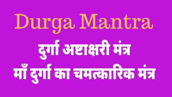 माँ दुर्गा का चमत्कारिक मंत्र | Durga Mantra | Durga Ashtakshar Mantra |