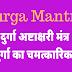 दुर्गा अष्टाक्षर मंत्र | माँ दुर्गा का चमत्कारिक मंत्र | Durga Mantra | Durga Ashtakshar Mantra |