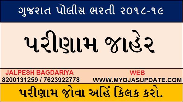 http://www.myojasupdate.com/2019/03/gujarat-police-results-lrbgujarat2018in.html