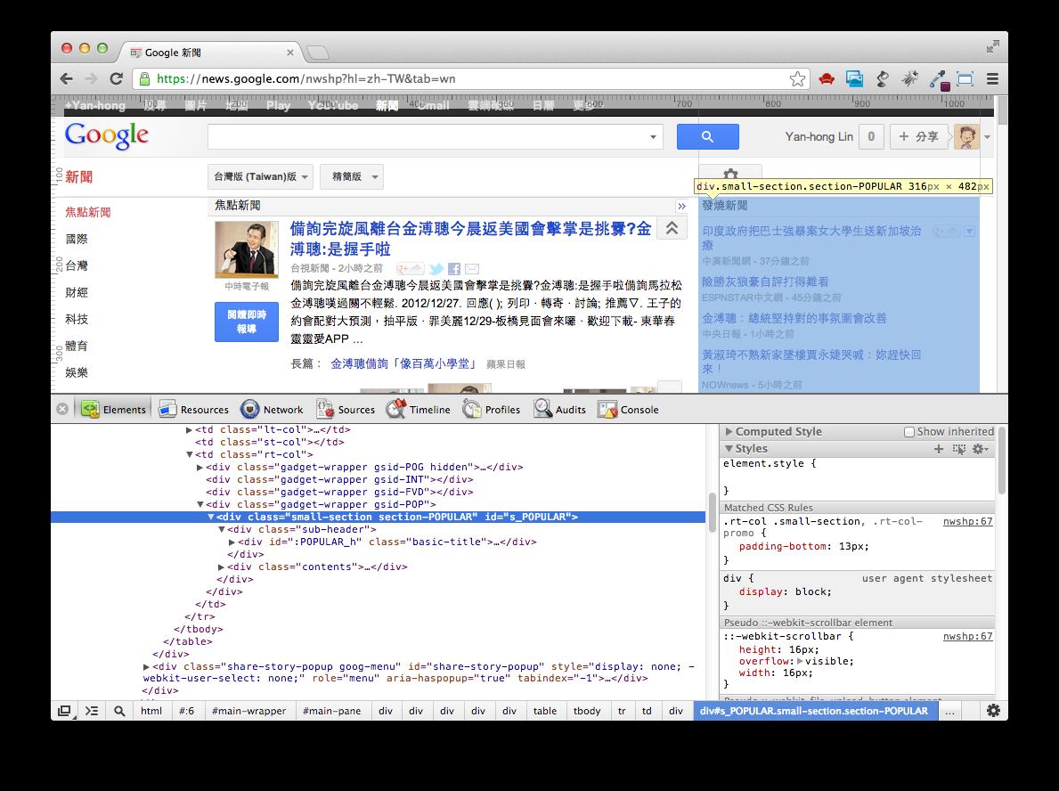 續談Groovy 輕鬆擷取網頁內容,使用jsoup: Java HTML Parser - 玩物尚誌