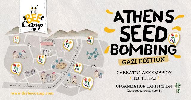 Ελατε στο Γκάζι να φτιάξουμε και να πετάξουμε σπορο..βόμβες για τις μέλισσες την 1η Δεκεμβρίου