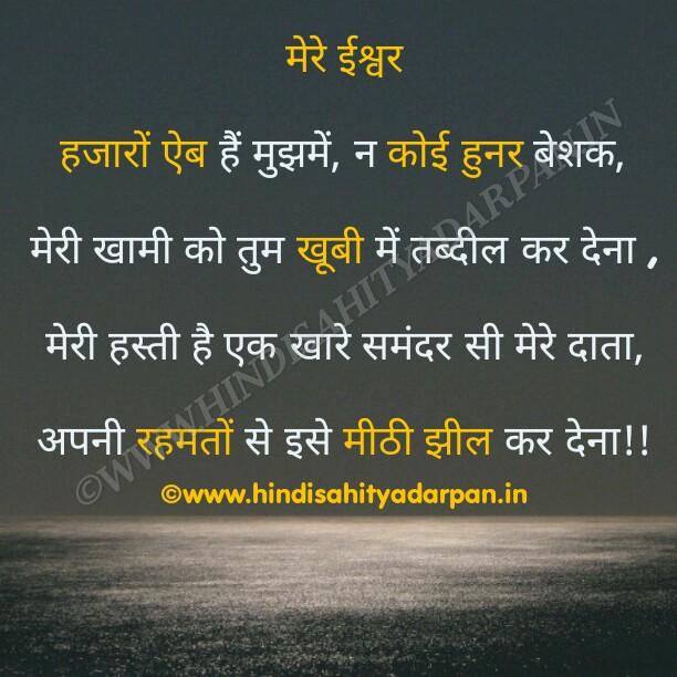 god moral stories hindi,inspirational hindi stories about greatness of god