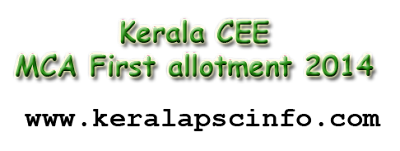 Kerala CEE MCA Admission-2014 First Allotment   Candidates can access their home page by entering their application number, roll number and key number to downloaded their allotment memo, MCA First allotment 2014, www.cee.kerala.gov.in, www.cee-kerala.org
