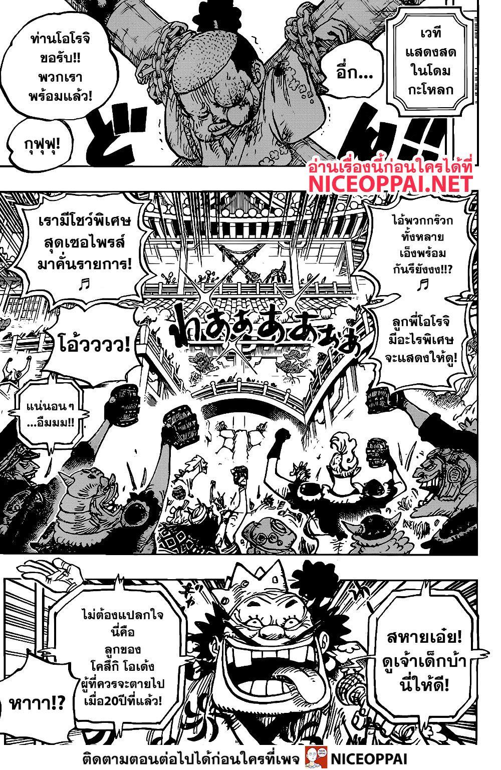 อ่านการ์ตูน One Piece ตอนที่ 983 หน้าที่ 5