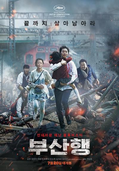 Train To Busan 2016 full movie