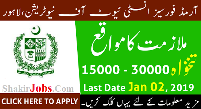 Armed Forces Institute of Nutrition Lahore Jobs 2019 Latest Jobs – Apply Now Shakirjobs Armed Forces Institute of Nutrition Lahore Jobs December 2018 AFIN Armed Forces Institute of Nutrition Lahore Jobs 2019 Application Form AFIN Lahore Jobs 2019 Armed Forces Institute of Nutrition Application Armed Forces Institute of Nutrition Lahore Jobs via OTS 2018 Jobs Jobs In Armed Forces Institute Of Nutrition Lahore Cantt 19 Dec 2018 Jobs In Armed Forces Institute of Nutrition Lahore Cant, Latest Jobs Armed Forces Institute of Nutrition Lahore Cantt Jobs 2018 Vacancies