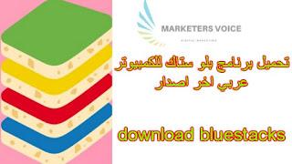 تحميل برنامج بلو ستاك عربي للكمبيوتر