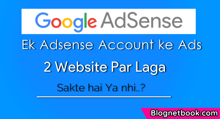 Adsense Account me multiple sites kaise add kare