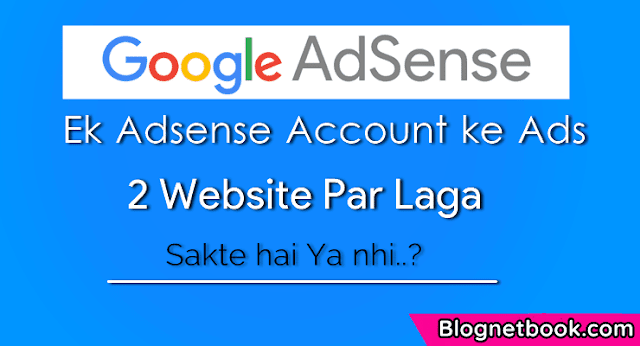 One Adsense Account Par Multiple Websites Kaise Add Kare