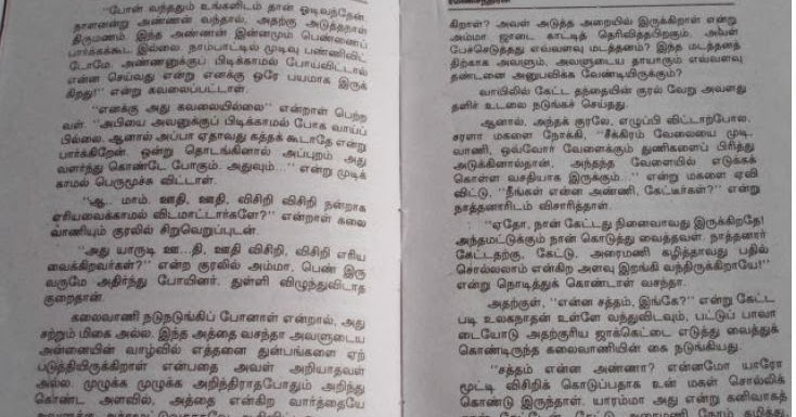 Online. novels tamilcube novels pdf for tamil tamil