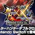 [RoadToE3] Anunciado Monster Hunter para Nintendo Switch | Revista Level Up