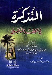 حمل كتاب التذكرة في الفقه الشافعي - ابن الملقن الشافعي