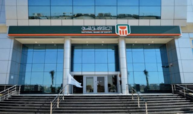وظائف البنك الاهلى المصرى المنشورة اليوم 7/2/2018