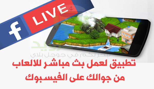 15b52518c تطبيق Live in Five لعمل بث مباشر للالعاب من جوالك على فيسبوك ويوتيوب