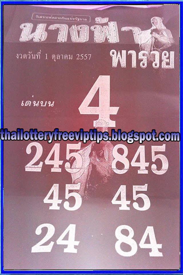 LOTTERY LOTTO HOT FREE PAPER 01-10-2014