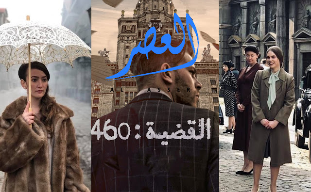 جديد : القضية 460 -L'affaire 460 جديد المسلسل الحدث رمضان 2019