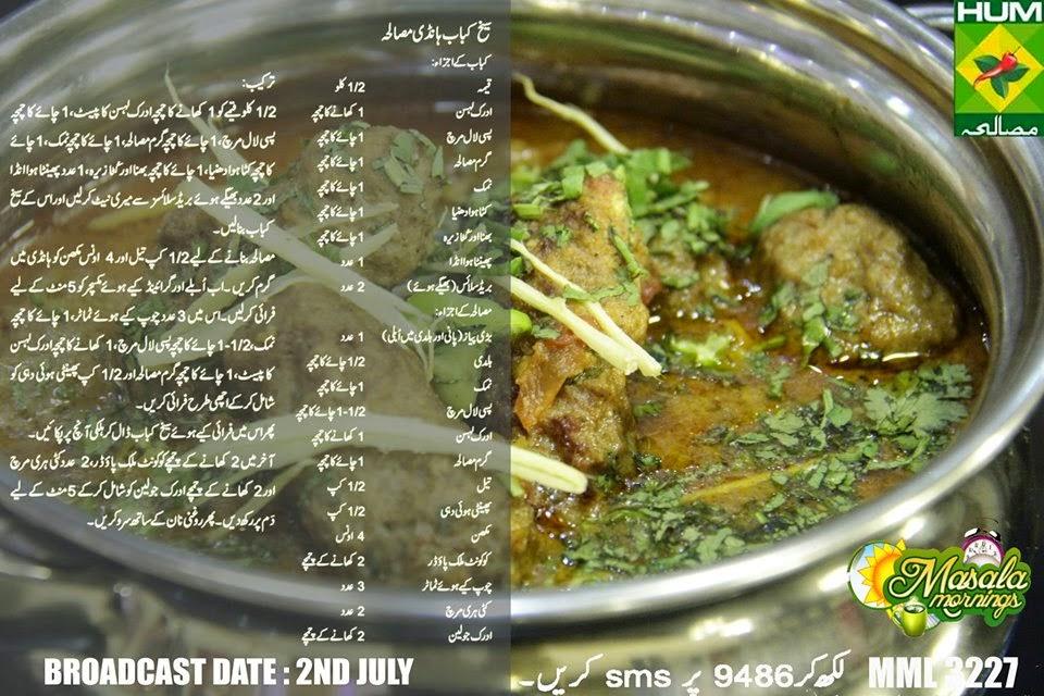 Masala Mornings with Shireen Anwer: Seekh Kebab Handi Masala