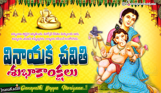 parvathi ganesh images with vinayaka chavithi greetings in telugu, Facebook sharing vinayaka chavithi Greetings Quotes in Telugu