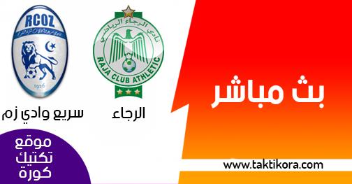 مشاهدة مباراة الرجاء وسريع وادي زم بث مباشر بتاريخ 19-12-2018 الدوري المغربي