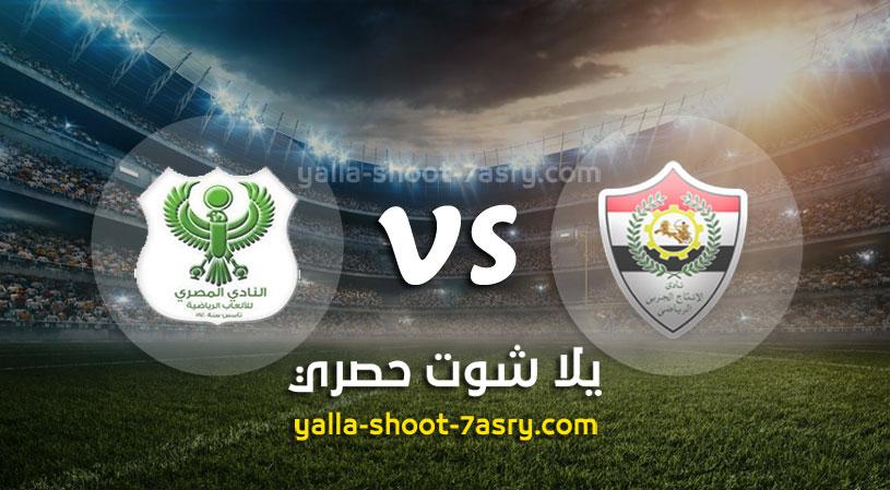 نتيجة مباراة الانتاج الحربي والمصري البورسعيدي اليوم الثلاثاء  بتاريخ 07-01-2020 الدوري المصري