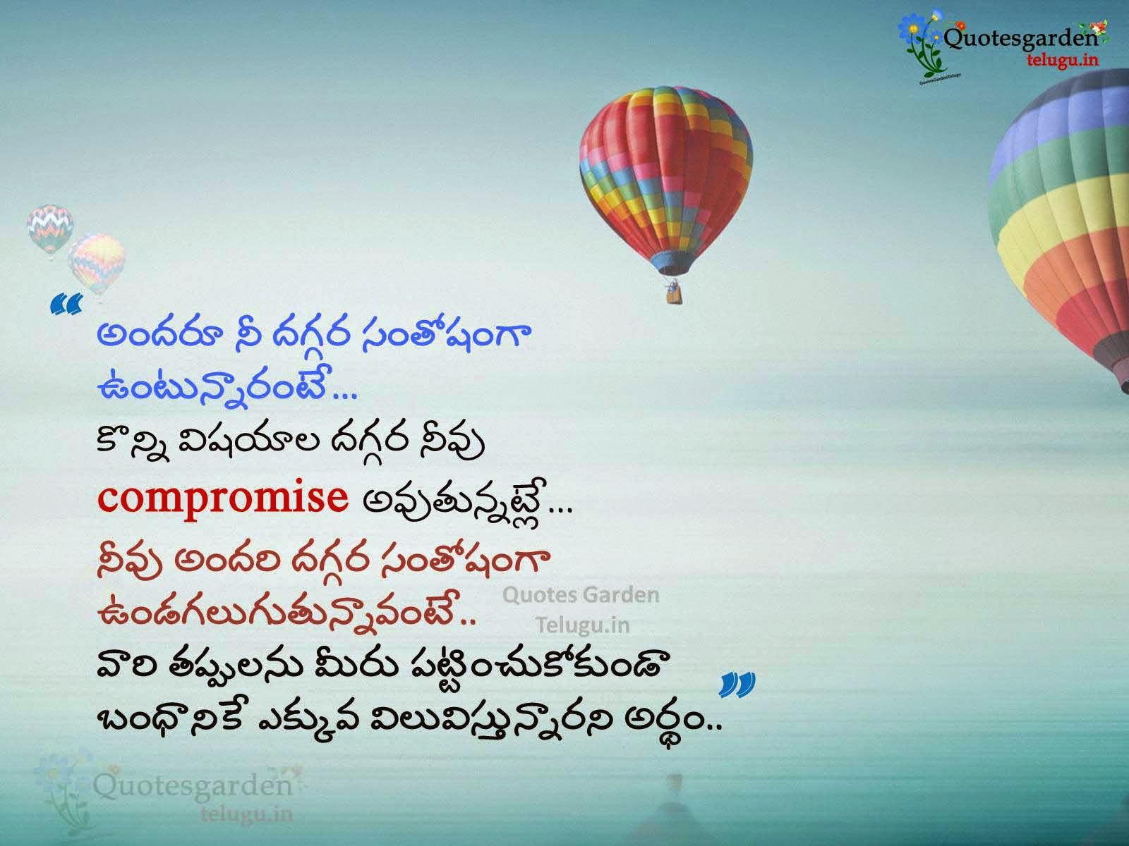 Quotes On Love And Life In Telugu: Life Quotes In Telugu Relashanship. QuotesGram