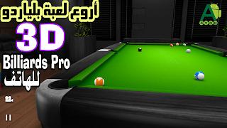 تحميل أفضل لعبة بلياردو Billiards 3D على الهواتف للمحترفين و المبتدئين