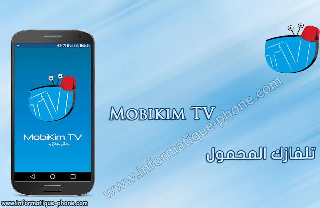 تحميل تطبيق mobikim tv apk للاندرويد