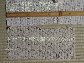 縮んだボレロと編み直している編地