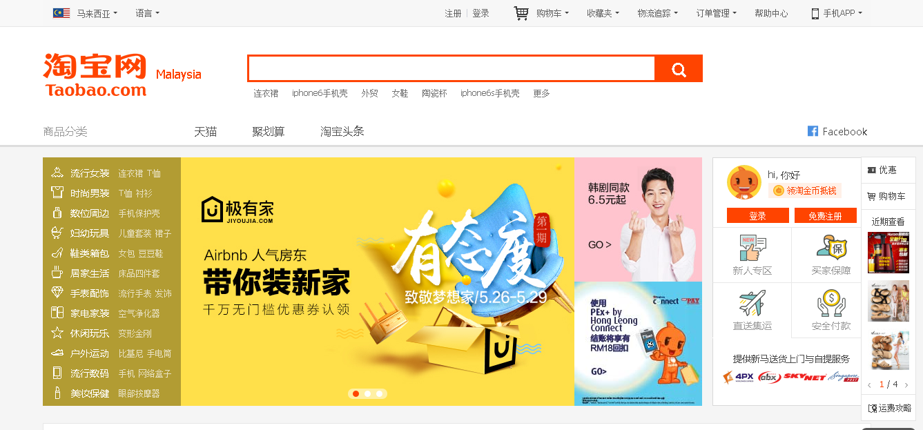 fc0ff460f How to buy from Taobao in Malaysia
