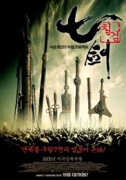 Seven Swords | Bmovies