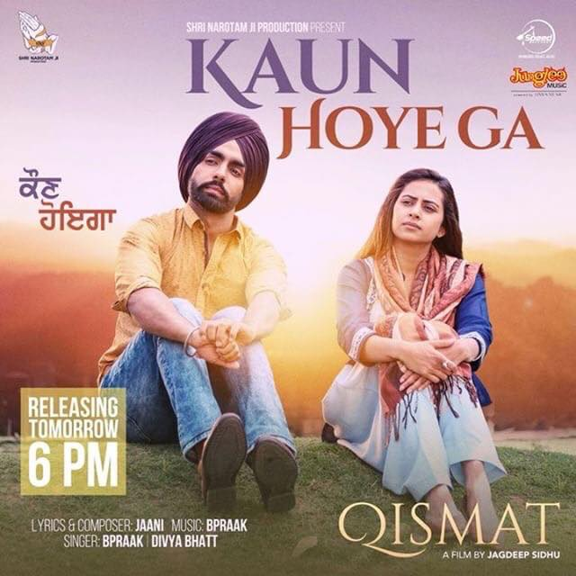 Kaun Hoye Ga Lyrics - Ammy Virk | Qismat | New Song