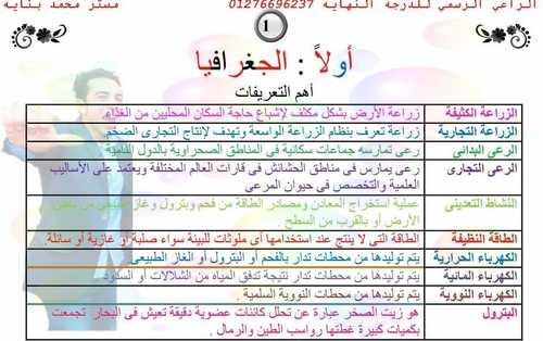 مراجعة ليلة امتحان الدراسات الاجتماعية للصف الثالث الاعدادى ترم ثانى 2018مستر محمد بناية
