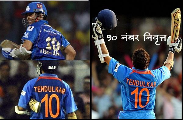 sachin-Tendulkar-jersey-10-retired