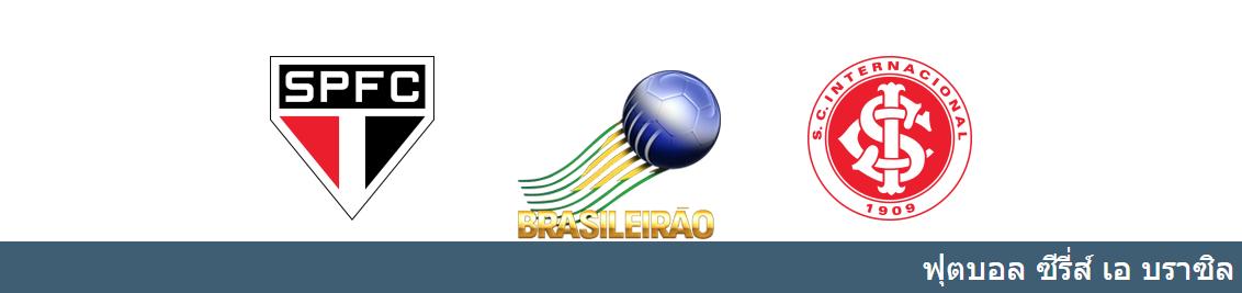 แทงบอลออนไลน์ วิเคราะห์บอล บราซิล เซา เปาโล vs อินเตอร์นาซิอองนาล