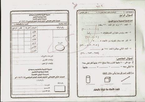امتحان  حساب  للصف الثانى تم بالفعل فى يناير2015 منهاج مصر تاب%D