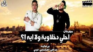 احلى دخلاوية ولا ايه